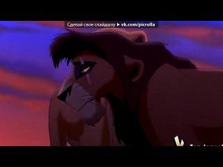 «С моей стены» под музыку Король лев 2 - Он Чужой (Изгнание Кову)(рус). Picrolla